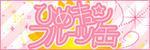 banner_himekyun.jpg